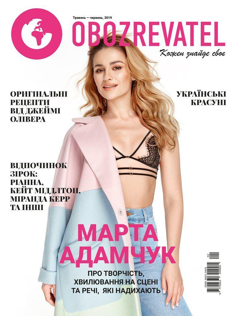 На обложке второго номера — Марта Адамчук