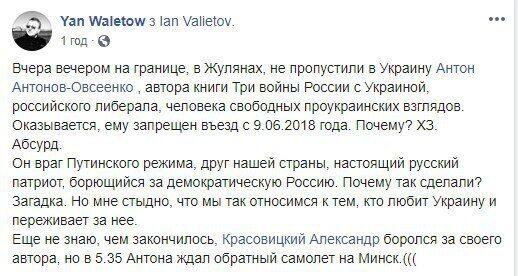 Антон Антонов-Овсієнко