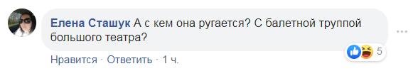 """""""Героиня парковки"""" устроила скандал с охраной в Киеве"""