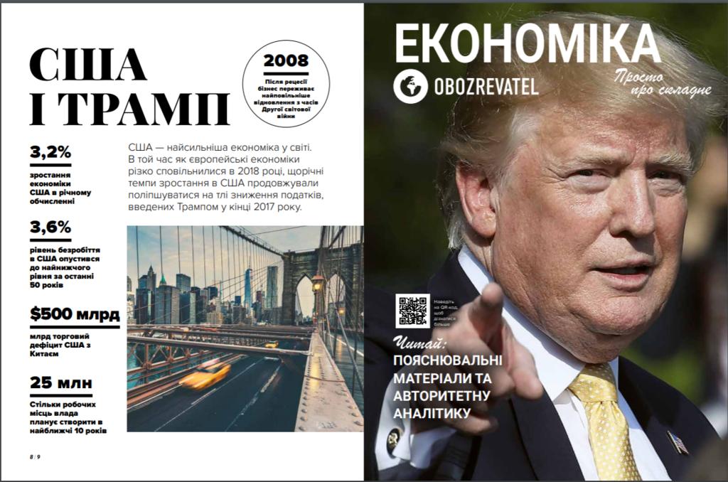 Второй номер журнала Obozrevatel: больше контента и эксклюзивы