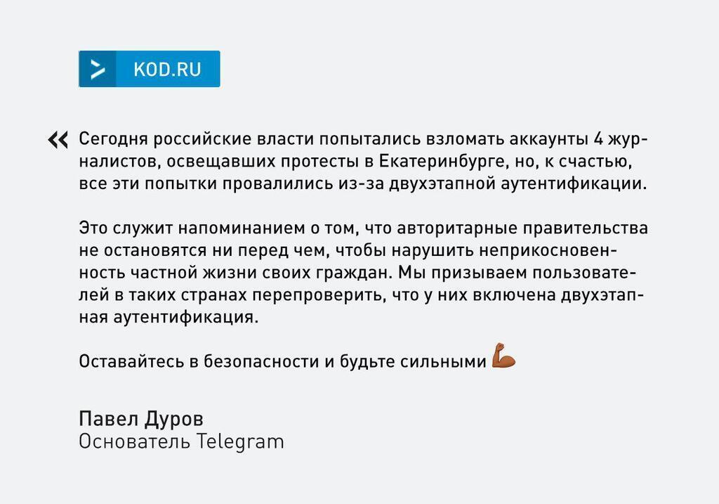 Реакция Павла Дурова
