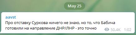 """Відставка куратора """"Л/ДНР"""" обросла новими подробицями"""