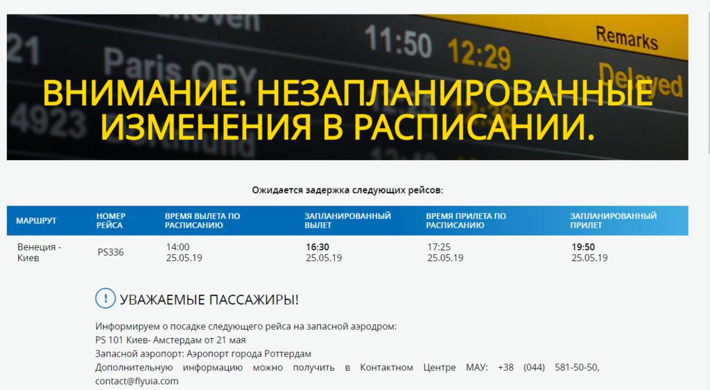 """В """"Борисполе"""" остановили вылеты: что произошло"""