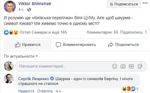 """""""Шаурмен!"""" Перл Зеленского о """"пище богов"""" Киева порвал сеть"""