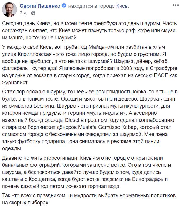"""""""Шаурмен!"""" Перл Зеленського про """"їжу богів"""" Києва порвав мережу"""