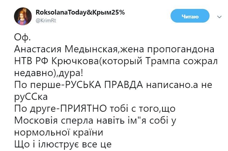 """Дура!"" Жена путинского пропагандиста опозорилась из-за украинской гривни"
