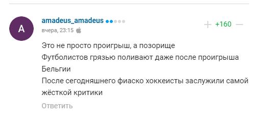 """Жена Овечкина наехала на """"неблагодарных болельщиков"""""""