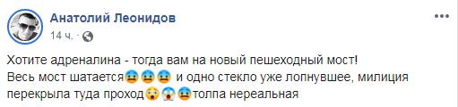 Кияни запанікували через тріснутий міст у Києві