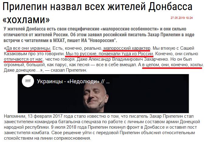 """""""Они все х*хлы!"""" Прилепин пожаловался на жителей Донбасса"""