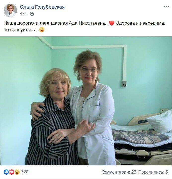 Ада Роговцева и Ольга Голубовская