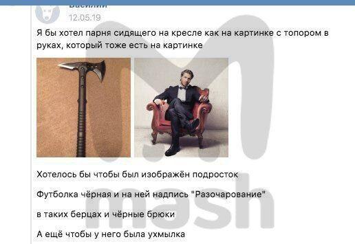 У Росії підліток із льодорубом напав на школярку