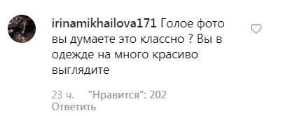 Российскую певицу Гагарину разнесли за голое фото
