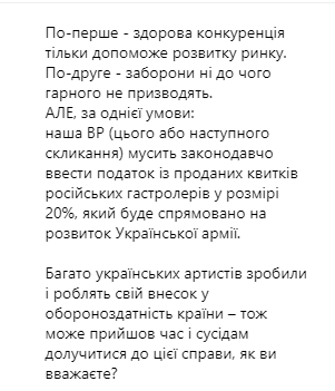 Тарабарова розлютила мережу заявою про гастролерів РФ