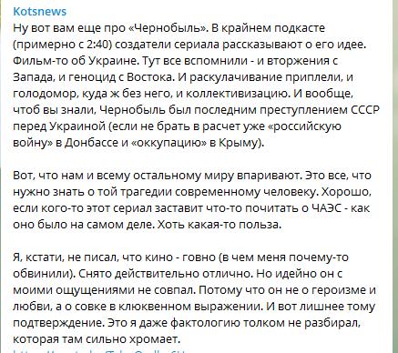 """Правда про Голодомор в """"Чорнобилі"""" розлютила росіян"""
