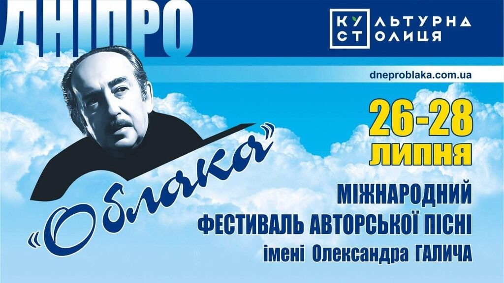 """У Дніпрі пройде Міжнародний фестиваль авторської пісні """"Облака"""""""