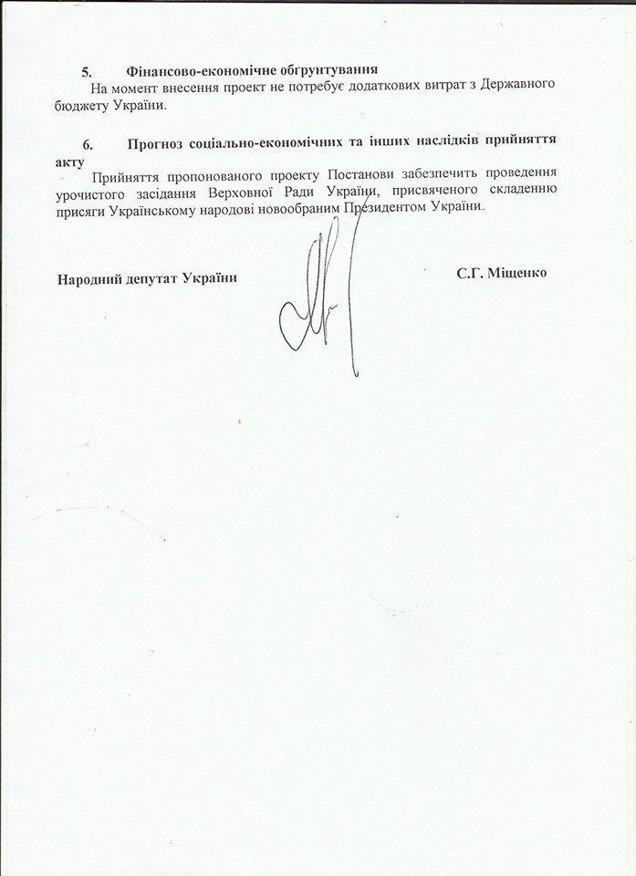 Раді запропонували дату інавгурації Зеленського