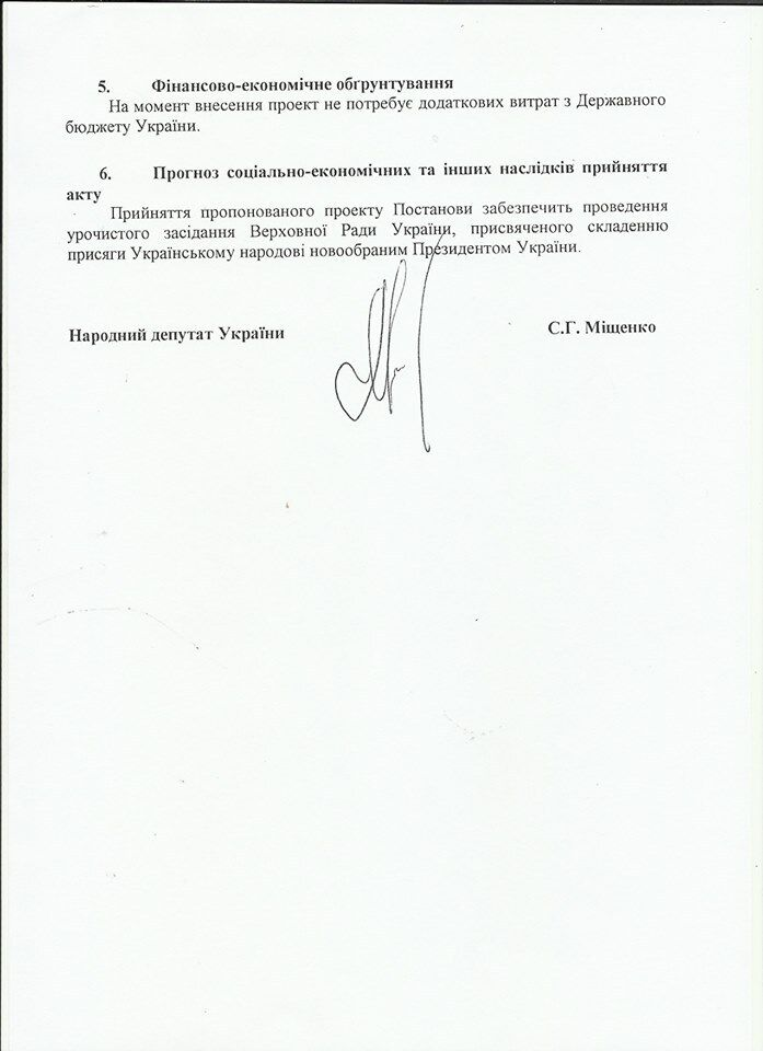 Раде предложили датуинаугурацииЗеленского