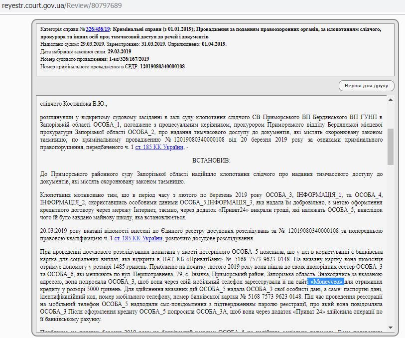 """Кредиты без подписи и под 500%: от """"Манивео"""" массово страдают украинцы"""
