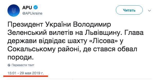 Зеленского в сети упрекнули шаурмой