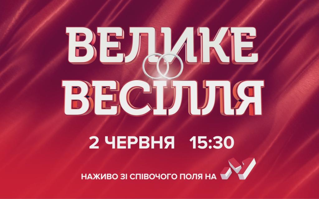 В Киеве пройдет масштабный концерт на Співочому полі: кто из звезд будет