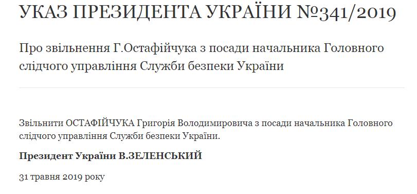 Уволен начальник Главного следственного управления СБУ