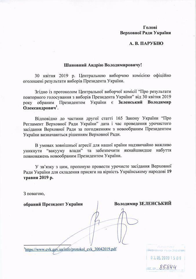 """""""Избежать вакуума"""": Зеленский написал острое письмо Раде"""