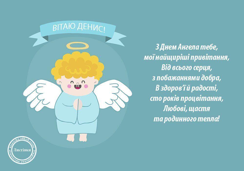 День ангела Дениса: найкращі привітання