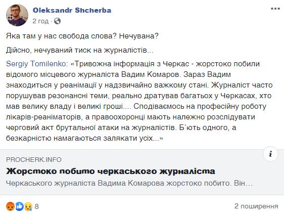 У Черкасах відомому журналісту пробили череп