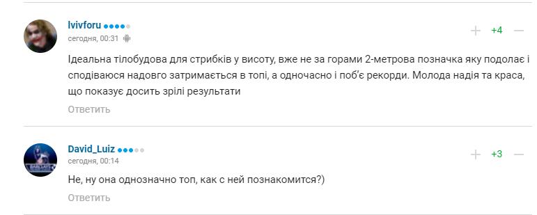 Українська чемпіонка вразила мережу красою