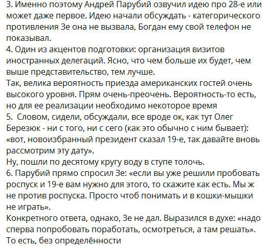 Другая дата: всплыла интересная деталь переговоров Зеленского