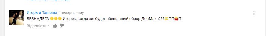 """""""Как в Припяти"""": показано состояние """"Донбасс Арены"""""""