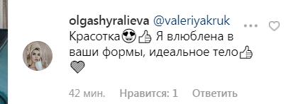 Українська телезірка розбурхала еротичним фото