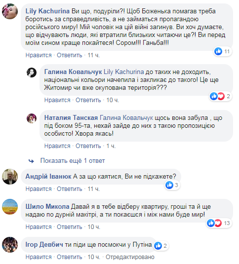 """Активістка з Житомира закликала """"покаятися перед Путіним"""": українці у гніві"""