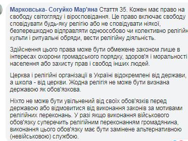 Лицей Львова угодил в скандал с молебнами