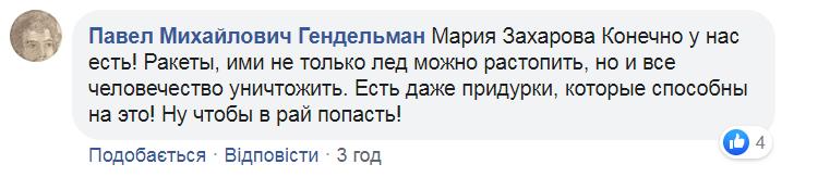 """""""Растопите до ядерного пепла!"""" Захарову разнесли в сети за угрозы миру"""