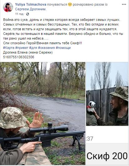 """""""С*ка-війна забирає найкращих!"""" На Донбасі загинув боєць """"Айдара"""""""