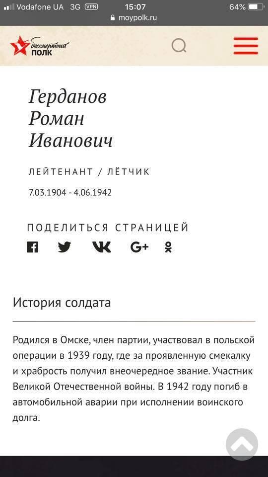 """У Росії в """"Безсмертний полк"""" потрапив відомий нацист"""