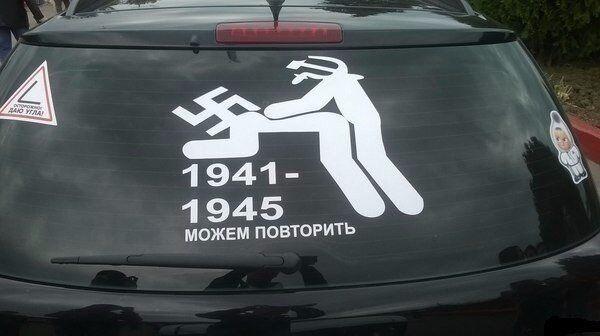 Такие наклейки россияне массово клеят на авто 9 мая
