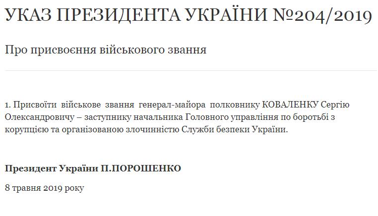 СБУшник получил генерал-майора за разоблачение Продана