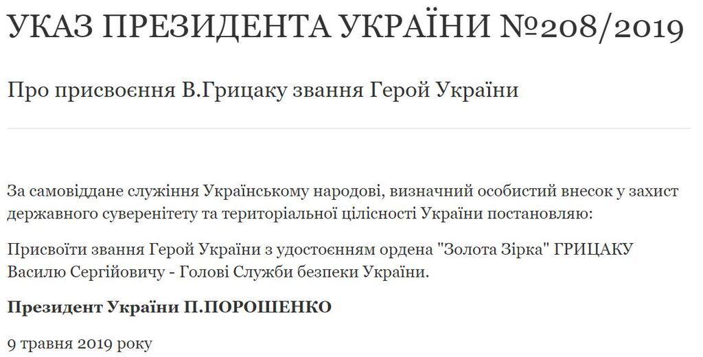 """Порошенко дав Грицаку """"Героя України"""""""