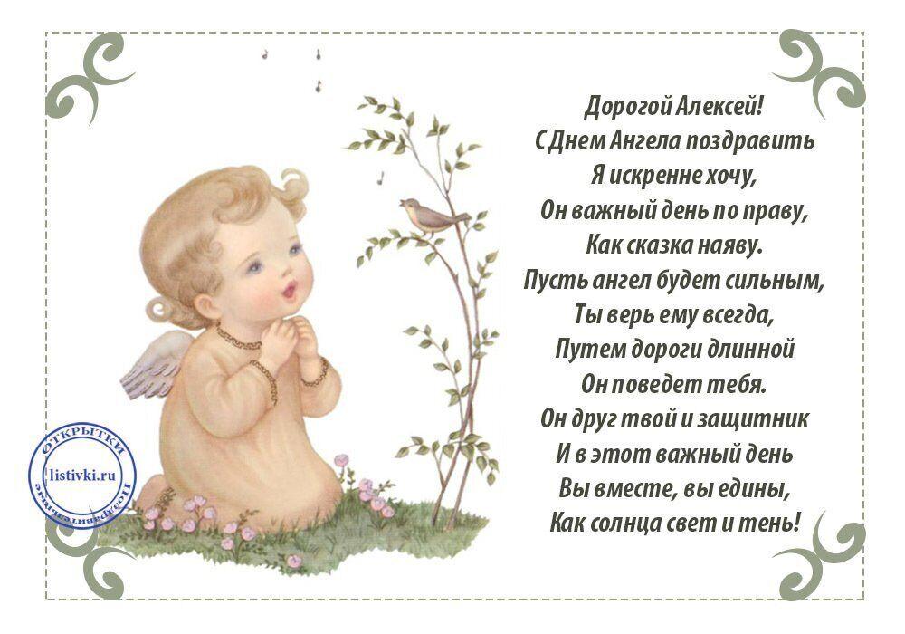 Для, открытки с днем ангела алексея
