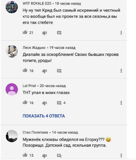 """В России оскорбили Крида тизером к шоу """"Холостяк"""""""