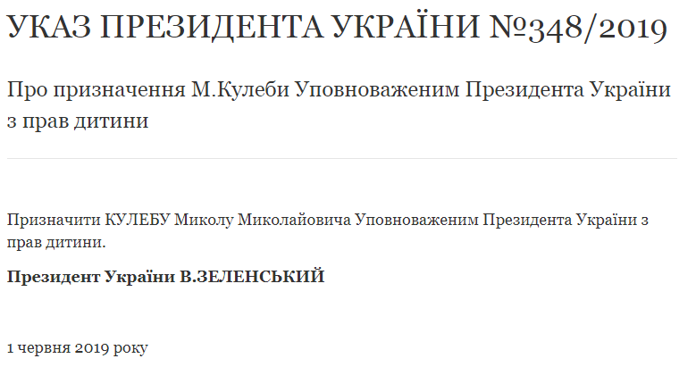 Зеленский вернул на должность уволенного Порошенко чиновника