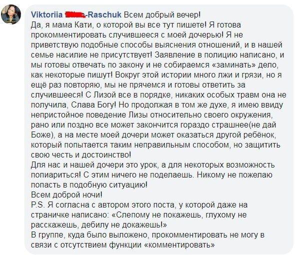 Ногами в живот и по голове: в Киеве жестоко избили школьницу