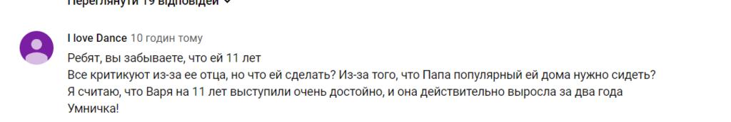 """В сети поспорили из-за дочки Кошевого на """"Голос. Діти"""""""
