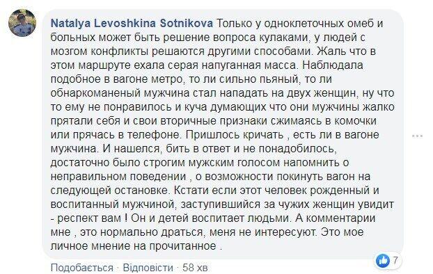 """""""Никто не заступился!"""" В маршрутке Киева избили женщину"""