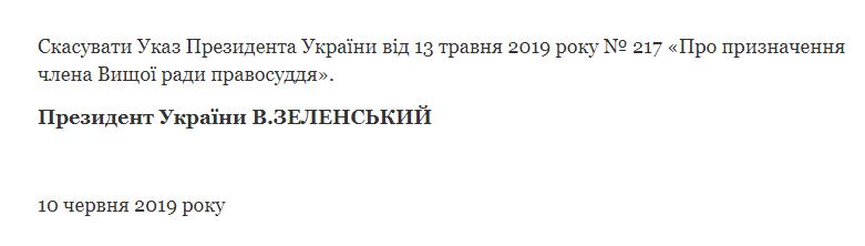 Зеленський скасував важливі укази Порошенка