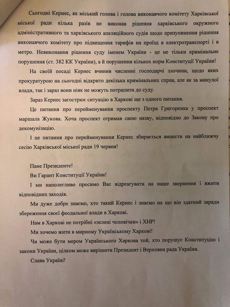 Путин для Кернеса — пример для подражания