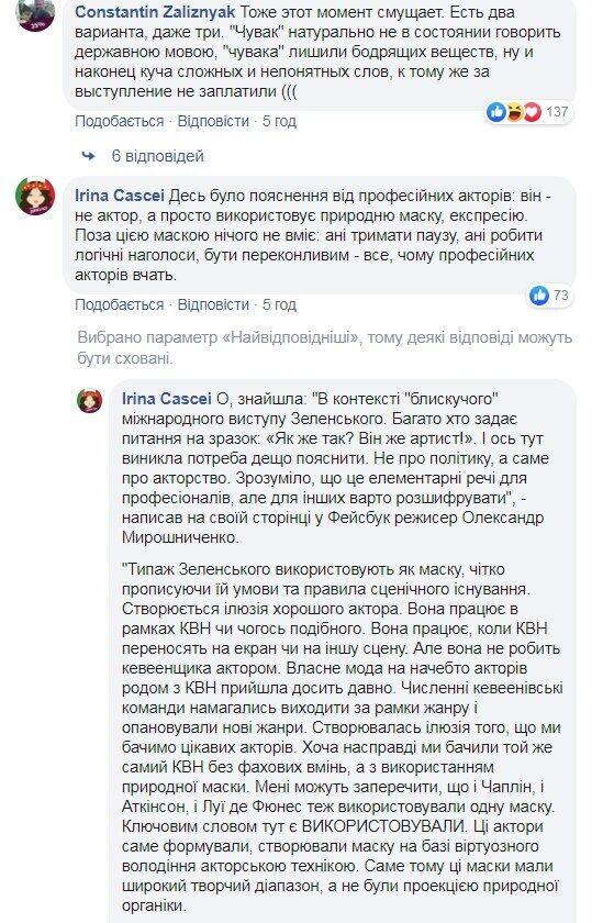 """""""Не актор, а звичайний кривляка"""": Зеленського рознесли за виступ із папірця"""