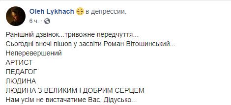 Умер народный артист Украины Витошинский: что известно